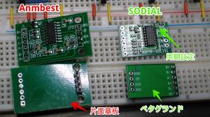 2種類のhx711使用基板の比較